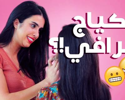 Shahad AlKhattab Does The #blinfoldmakeupchallenge